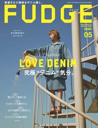 FUDGE (ファッジ) 2020 5月号