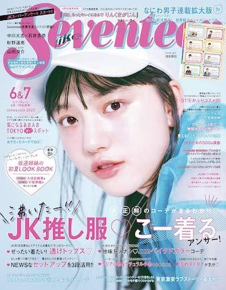 SEVENTEEN (セブンティーン) 2020 6月号