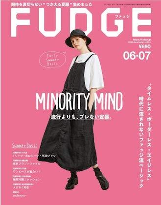 FUDGE (ファッジ) 2020 6月号