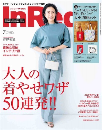 In Red (インレッド) 2020 7月号