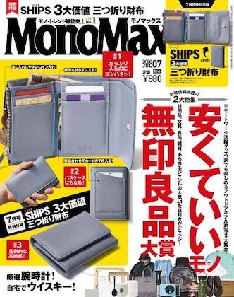 MonoMax(モノマックス) 2020年 7月号 付録