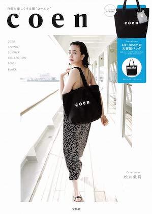 coen 2020 SPRING/SUMMER COLLECTION BOOK BLACK ブランドブック