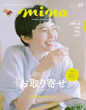 mina(ミーナ) 2020年 07 月号