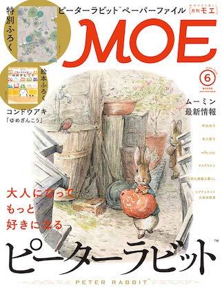 MOE (モエ)2020年6月号