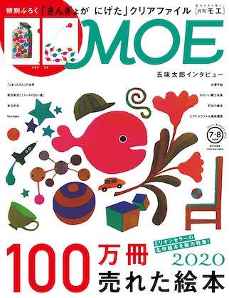 MOE 2020年 7・8月合併号