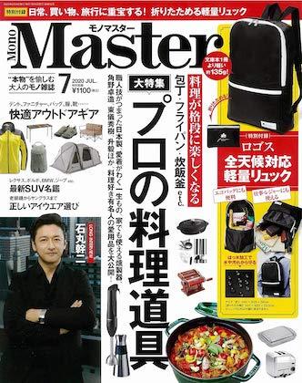 MonoMaster(モノマスター) 2020年 7 月号  付録