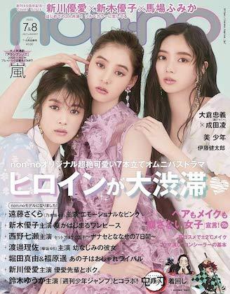 non-no(ノンノ)2020 7・8月合併号