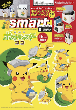 smart (スマート) 2020 8月号 ピカチュウ