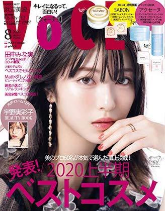 VOCE 2020 8月号 付録