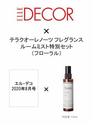 ELLE DECOR(エル・デコ) 2020年 08月号