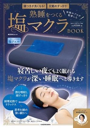 快眠のプロが監修した 熟睡をつくる塩マクラ
