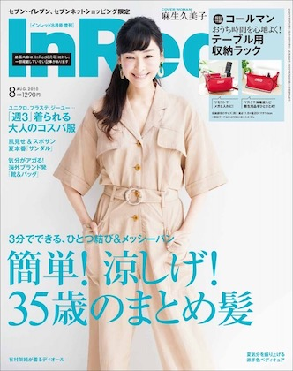 In Red(インレッド) 2020年8月号