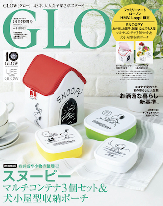 GLOW(グロー)2020年9月号 スヌーピー