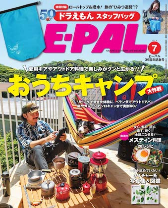 BE-PAL(ビ-パル) 2020年7月号