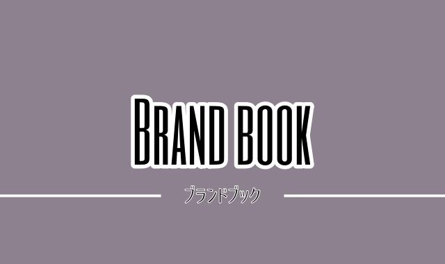 ブランドブック