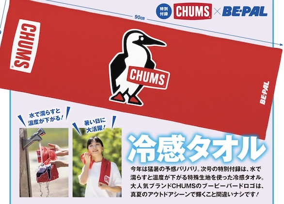 CHUMS × BE-PAL 冷間タオル