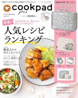 cookpad plus(クックパッド プラス)2020 秋号