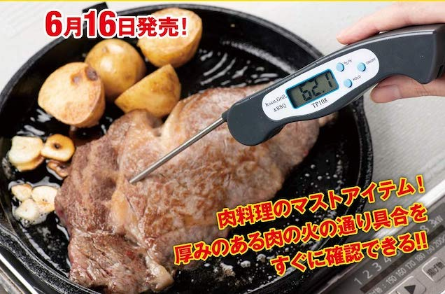 DIME(ダイム) 2020年 08 月号 デジタル調理温度計