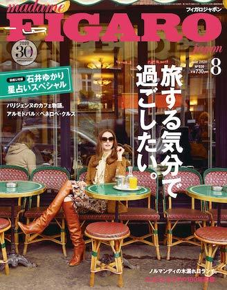madame FIGARO japon (フィガロ ジャポン)2020年8月号