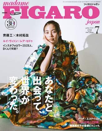 madame FIGARO japon (フィガロ ジャポン)2020年7月号