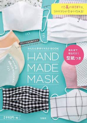 かんたん手作りマスク BOOK