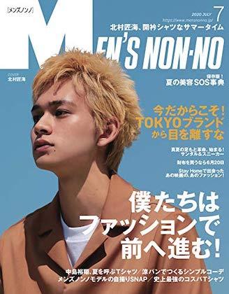 MEN'S NON-NO (メンズノンノ) 2020 7月号