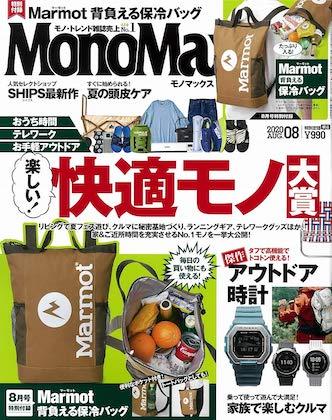 Mono Max(モノマックス) 2020年8月号