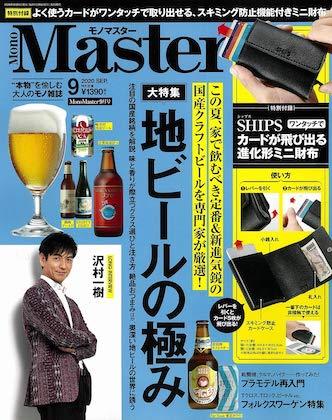 MonoMaster(モノマスター) 2020年9月号