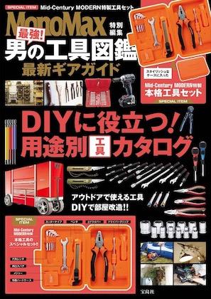 MonoMax特別編集 最強! 男の工具図鑑 最新ギアガイド