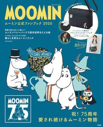 MOOMIN ムーミン公式ファンブック 2020