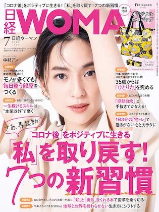 日経ウーマン 2020年7月号