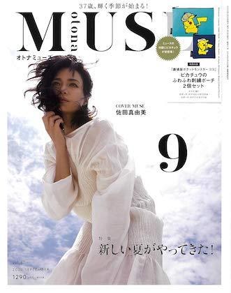 otona MUSE(オトナミューズ) 2020年9月号 ピカチュウ