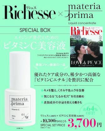 Richesse (リシェス) 2020 / SUMMER No.32 X 「マテリアプリマ」ビタミンC美容液 特別セット
