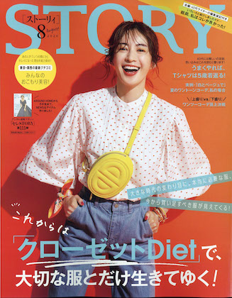STORY (ストーリィ) 2020年 8月号