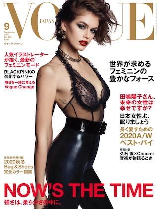 VOGUE JAPAN (ヴォーグジャパン) 2020年9月号