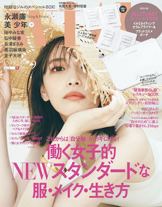 with (ウィズ) 2020 8月号