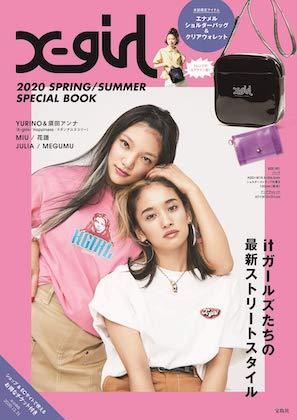 X-girl 2020 SPRING / SUMMER SPECIAL BOOK