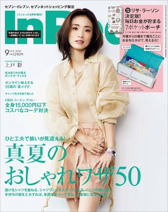 In Red(インレッド) 2020年9月号