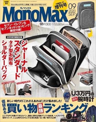 Mono Max (モノマックス) 2020 9月号
