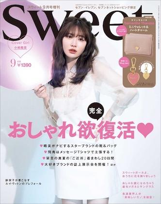 Sweet (スウィート) 2020 9月号 サマンサタバサ