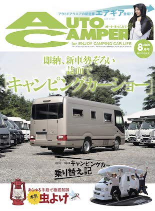 AUTO CAMPER (オートキャンパー) 2020年 08月号