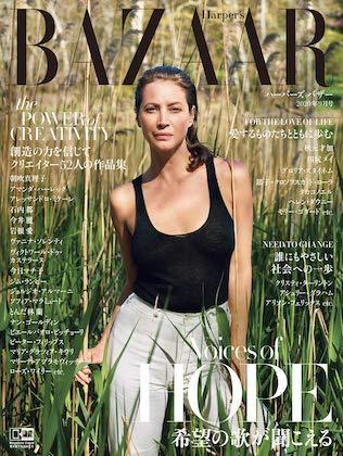 Harper's BAZAAR (ハーパーズ バザー) 2020年 09月号