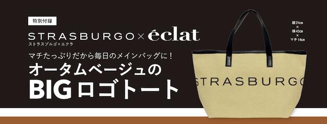 eclat(エクラ) 2020 10月号