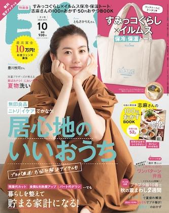 すみっコぐらしの保冷・保温トートつき特装版 ESSE (エッセ) 2020年 10月号増刊