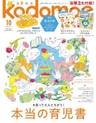 kodomoe (コドモエ) 2020  10月号