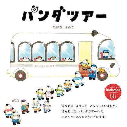 kodomoe (コドモエ) 2020年 08月号