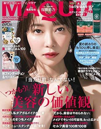 MAQUIA(マキア) 2020 10月号 雑誌 付録