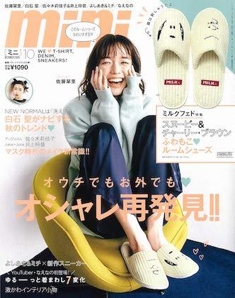 mini(ミニ) 2020年10月号