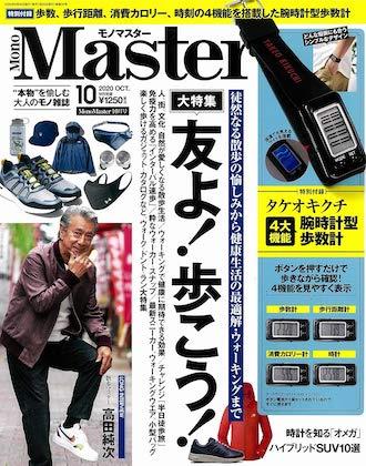 MonoMaster(モノマスター) 2020年10月号