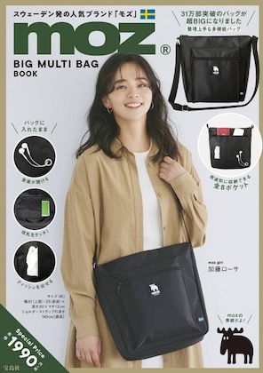 moz (モズ) BIG MULTI BAG BOOK